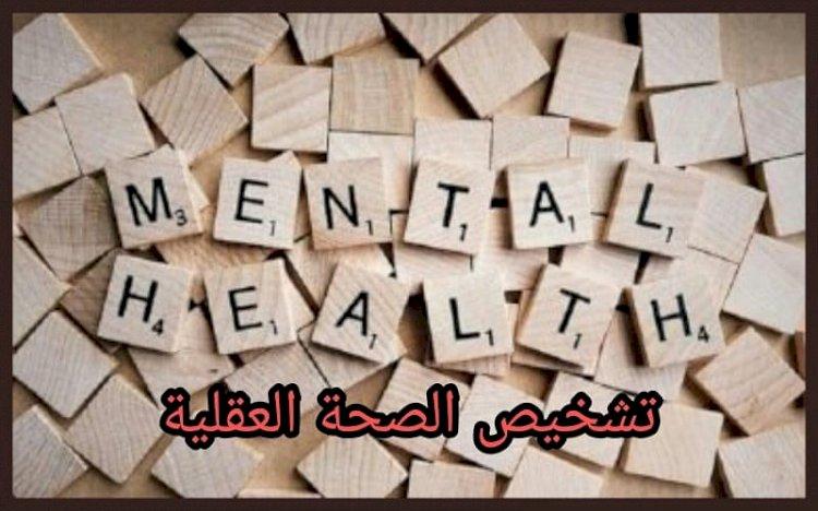 كيفية تشخيص الصحة العقلية