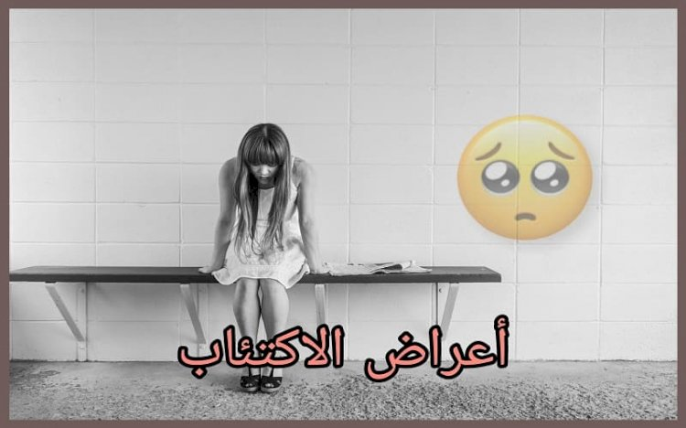 أعراض الاكتئاب أو الاضطراب الاكتئابي الرئيسي