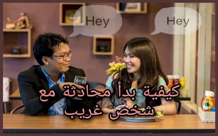 كيف تبدأ محادثة مع شخص بطريقة صحيحة