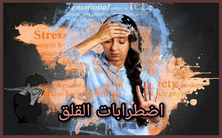اضطرابات القلق التعريف والتشخيص والعلاج