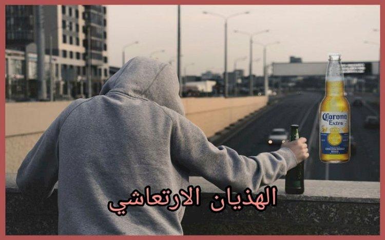 الهذيان الإرتعاشي وانسحاب الكحول