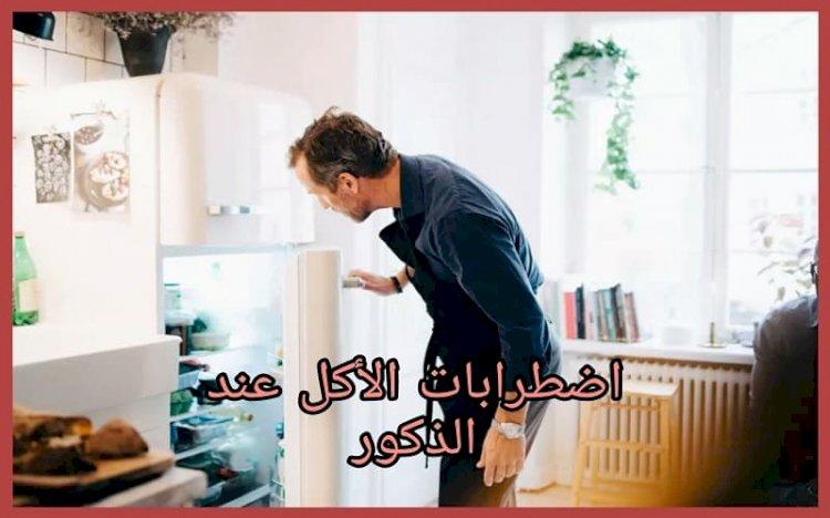 اضطرابات الأكل عند الذكور