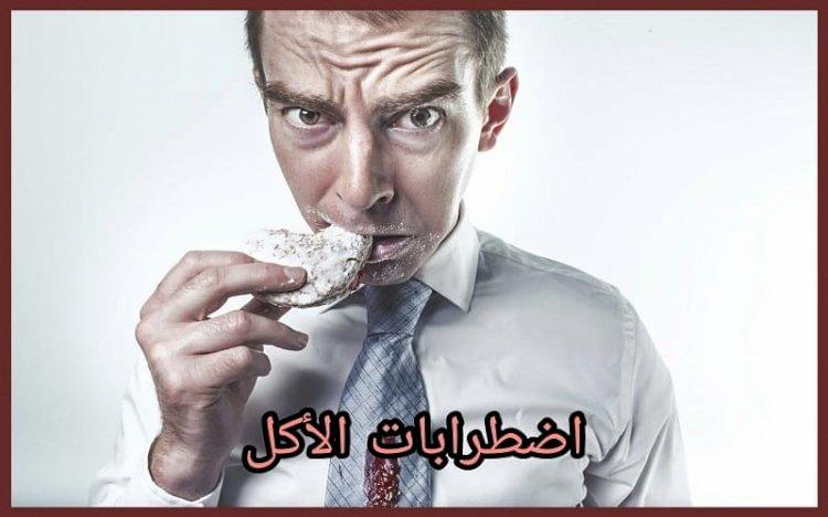 اضطرابات الأكل : الأسباب والأعراض والعلاج