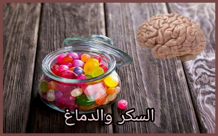 تأثير السكر على الدماغ