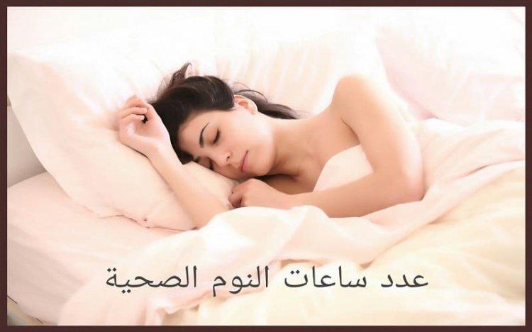 عدد ساعات النوم الصحية حسب العمر
