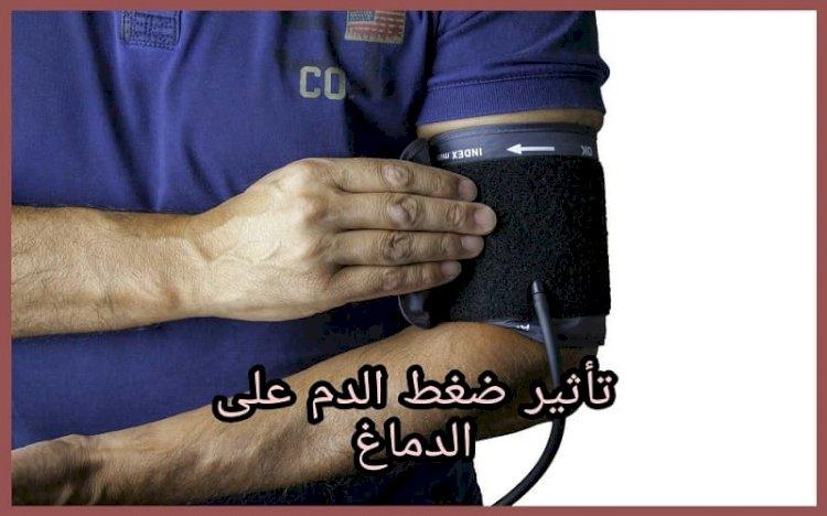ارتفاع ضغط الدم يسبب الضعف المعرفي والخرف