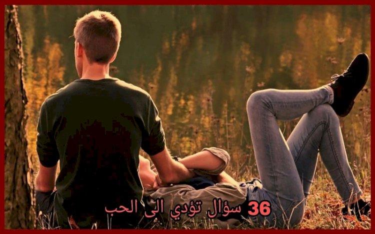 36 سؤال يؤدي للوقوع في الحب