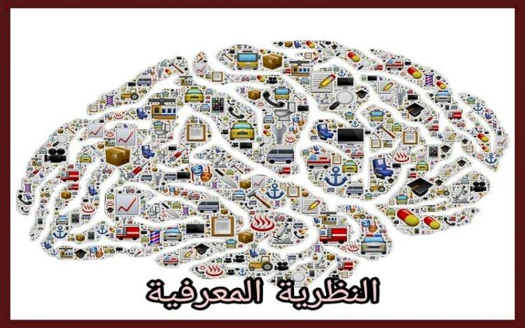 علم النفس المعرفي : التعريف والأسس والمفاهيم