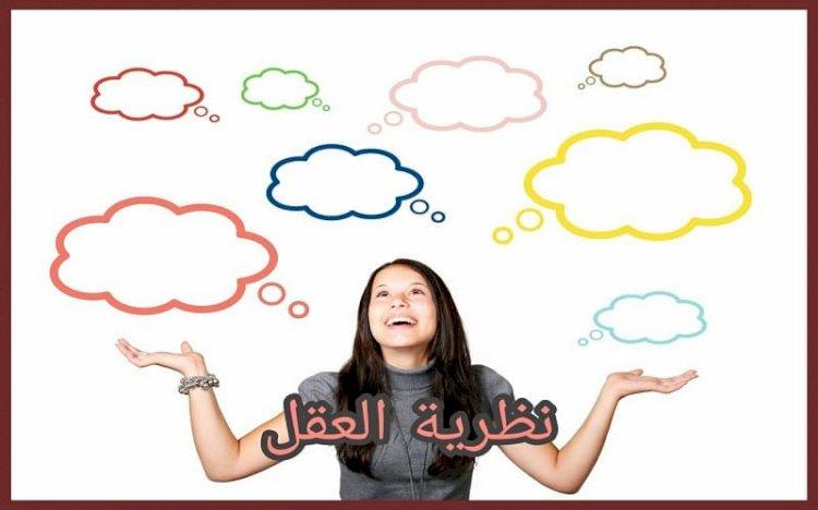 نظرية العقل: التطور والمراحل والإنتقادات والمهام