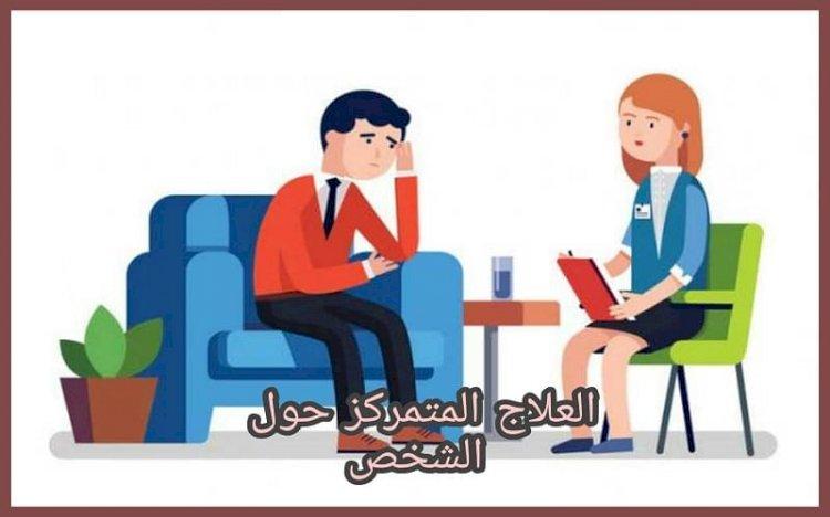 العلاج المتمركز حول الشخص