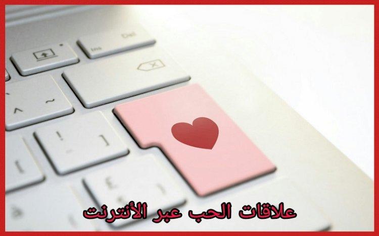 إنشاء علاقة حب عبر الإنترنت