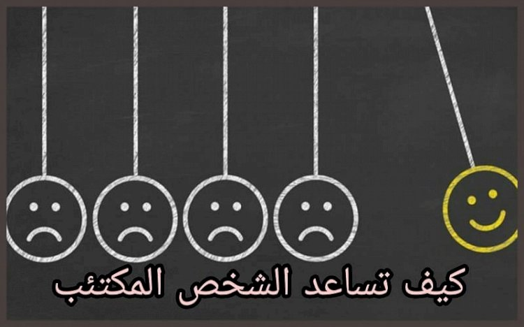 كيف تساعد الشخص المصاب بالاكتئاب