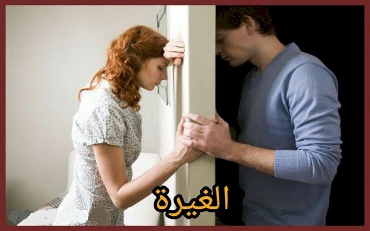 الغيرة في العلاقة الزوجية