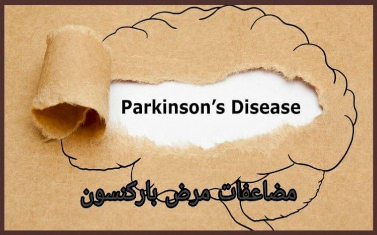 مضاعفات مرض باركنسون