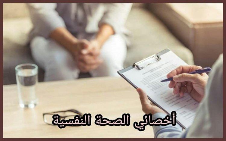 تخصصات اخصائي الصحة النفسية