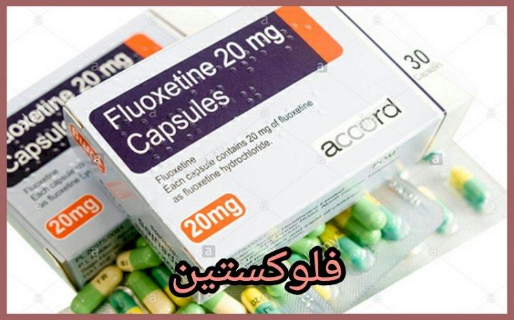 دواء فلوكستين المضاد للاكتئاب