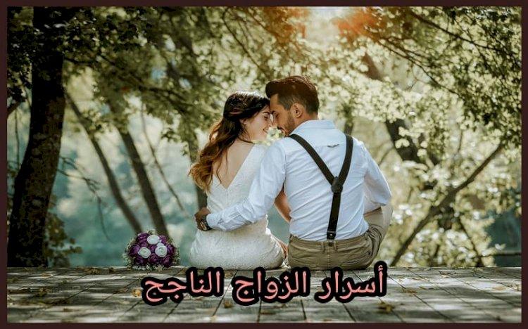 أسرار الزواج الناجح والسعيد