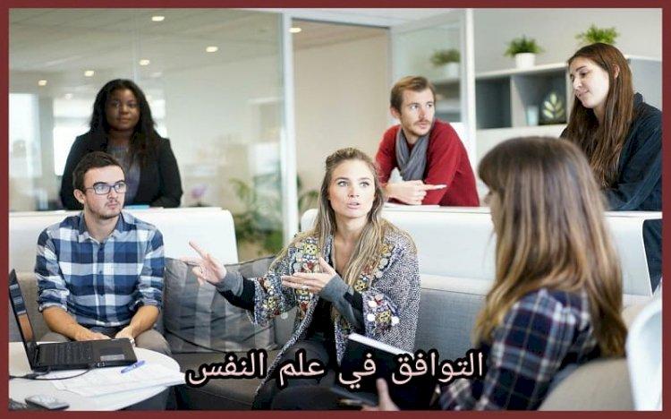 التوافق في علم النفس الاجتماعي