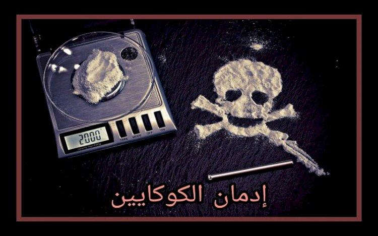 أضرار تعاطي الكوكايين والكراك