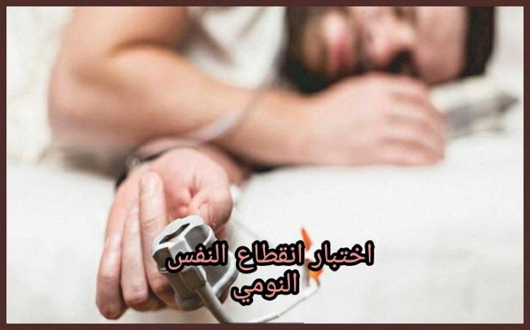 اختبار انقطاع النفس النومي المنزلي