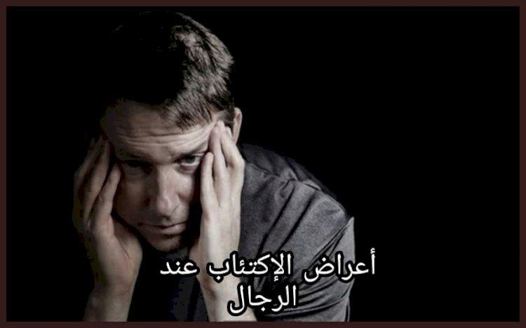 أعراض الاكتئاب عند الرجال