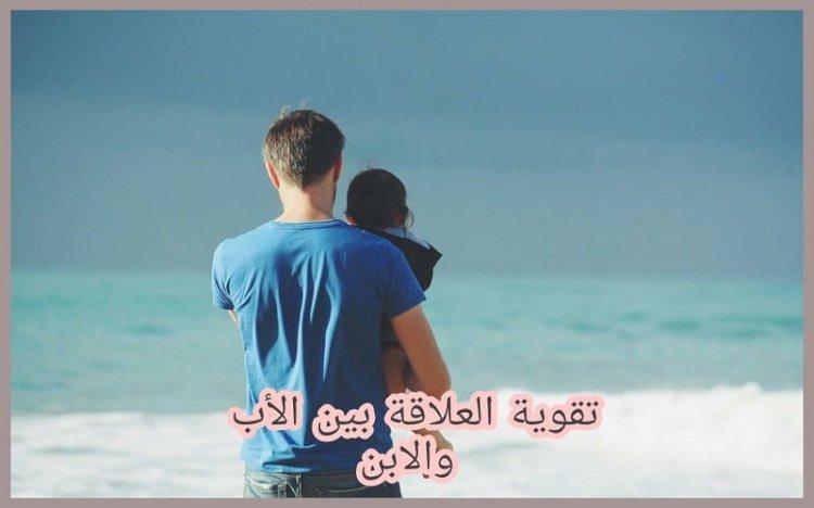 تقوية العلاقة بين الأب والابن