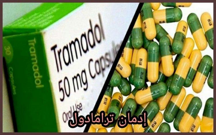 إدمان ترامادول: الأعراض والأسباب والعلاج