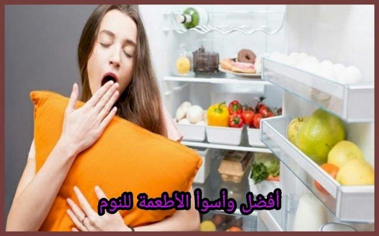 أفضل وأسوأ الأطعمة للنوم