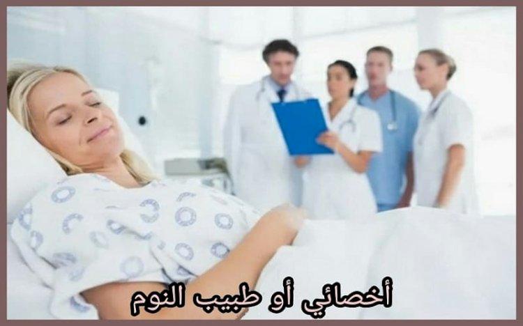 أخصائي النوم أو طبيب النوم