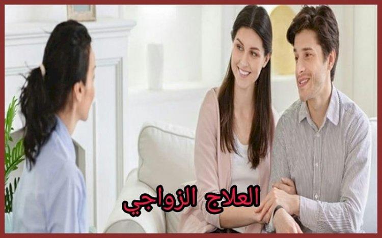 العلاج الزواجي أو العلاج الزوجي