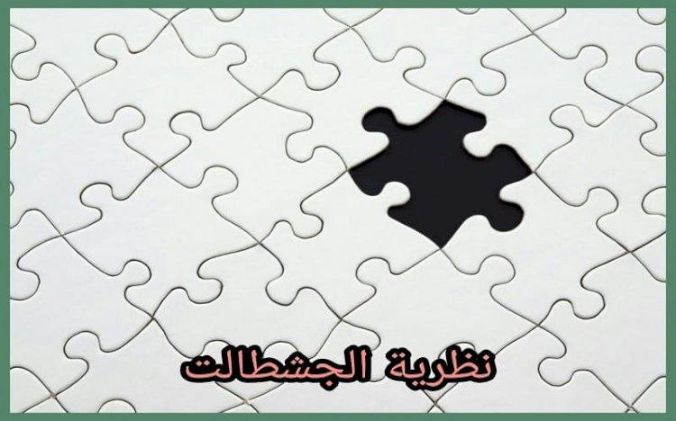 نظرية الجشطالت: المفاهين والقوانين والتطبيقات