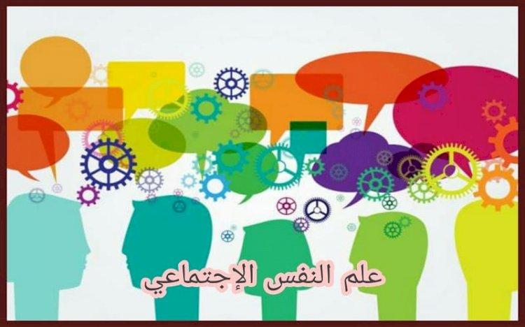 ما هو علم النفس الاجتماعي