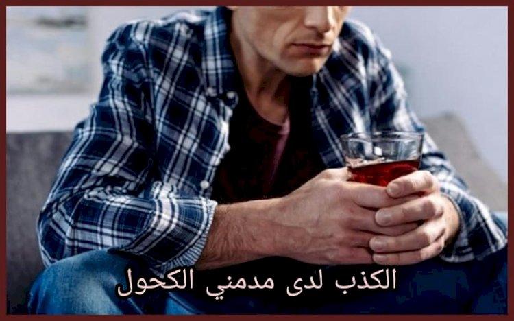 لماذا يكذب مدمن الكحول