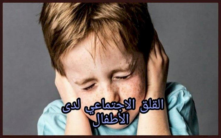 أعراض القلق الاجتماعي عند الأطفال