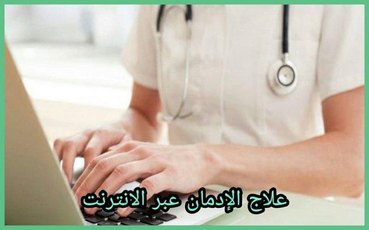 علاج الإدمان عبر الانترنت
