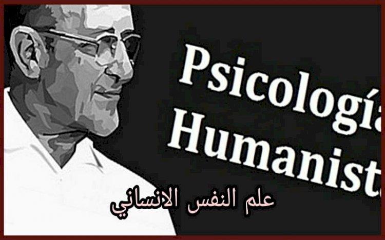 علم النفس الانساني: التعريف والأسس والانتقادات