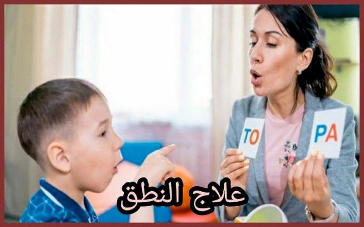 علاج النطق عند الأطفال في المنزل