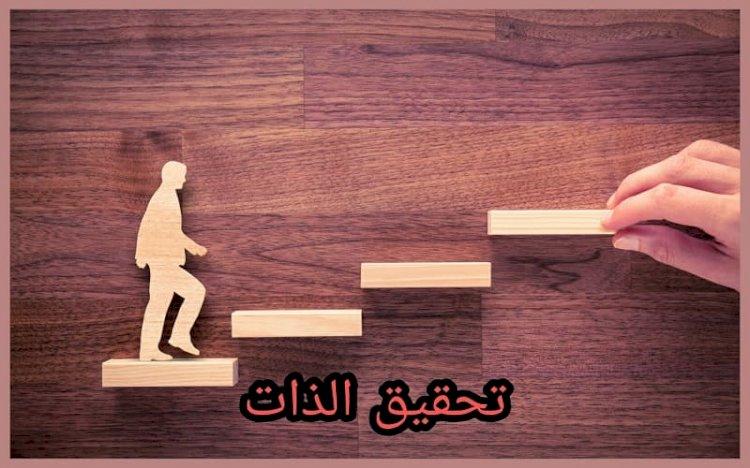 تحقيق الذات في النظرية الإنسانية