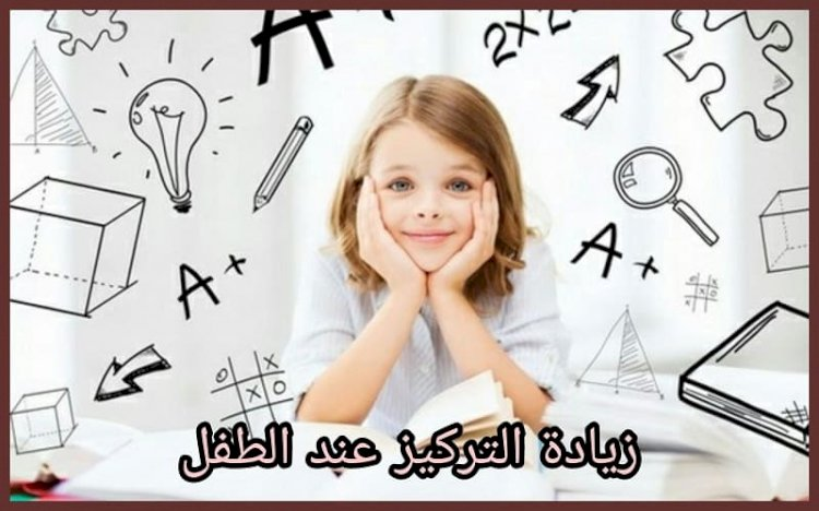 طرق تحسين التركيز عند الأطفال