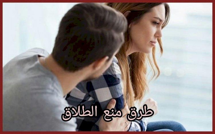 طرق منع الطلاقوالتصالح
