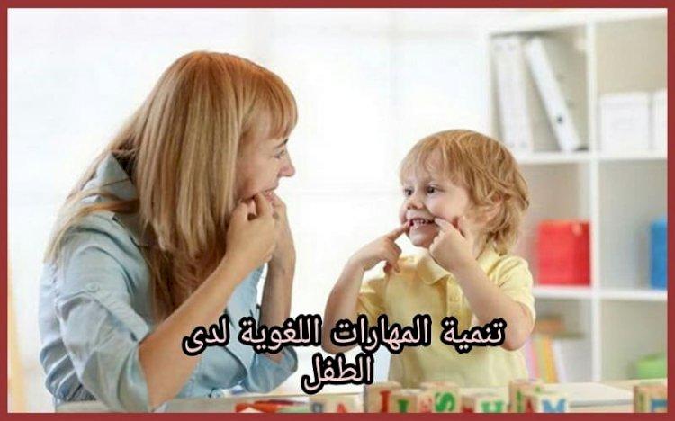 تنمية المهارات اللغوية لدى الأطفال
