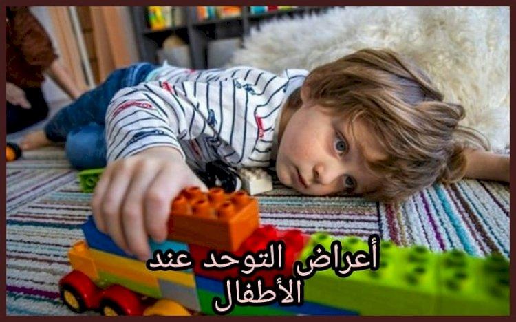 أعراض التوحد عند الأطفال في عمر الثلاث سنوات