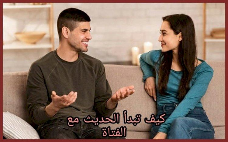 كيف تبدأ الحديث مع الفتاة