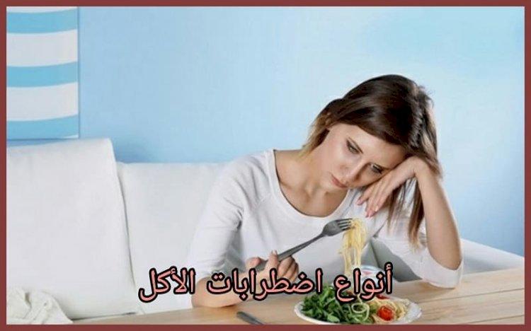أنواع اضطرابات الأكل