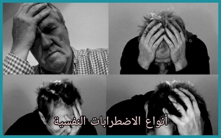 أنواع الاضطرابات النفسية