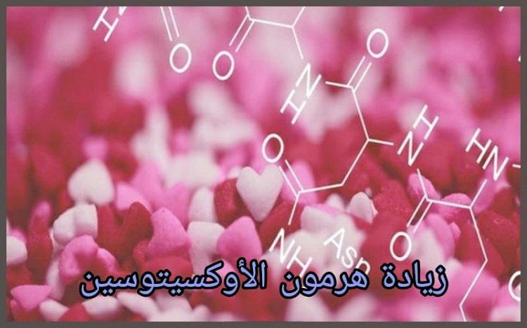 طرق زيادة الأوكسيتوسين