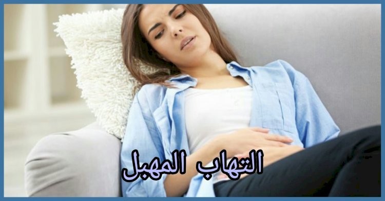 أسباب التهاب المهبل وطرق العلاج