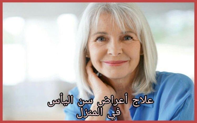 علاج أعراض سن اليأس عند النساء في المنزل