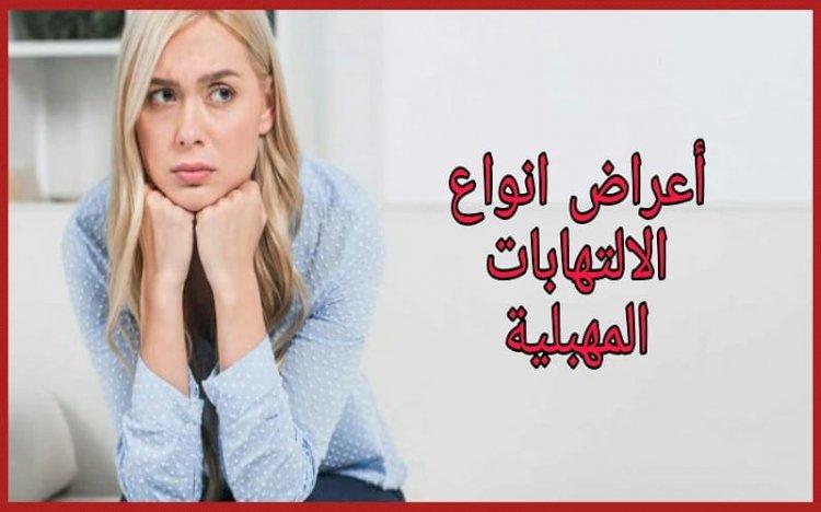 أعراض أنواع الالتهابات المهبلية