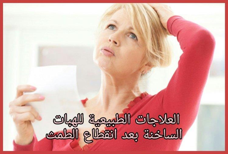 العلاجات الطبيعية للهبّات الساخنة أثناء انقطاع الطمث